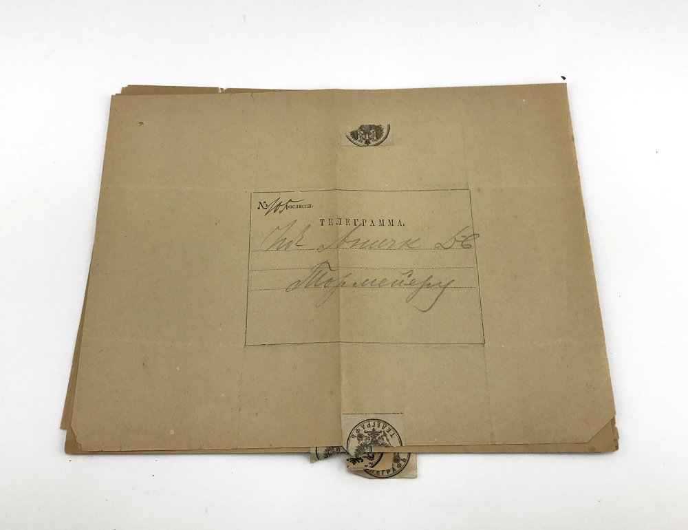 Grand Duke Georgy Alexandrovich: A Group of 8 Telegrams - 3