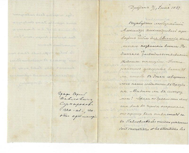Count Sergei Pavlovich Sumarokov: An autographed letter