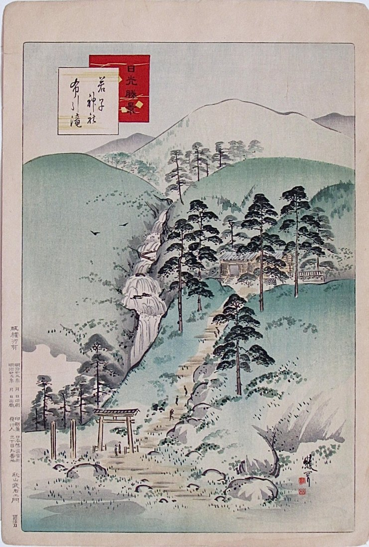 Ayaoka Yushin: A Temple with Waterfall, 1897