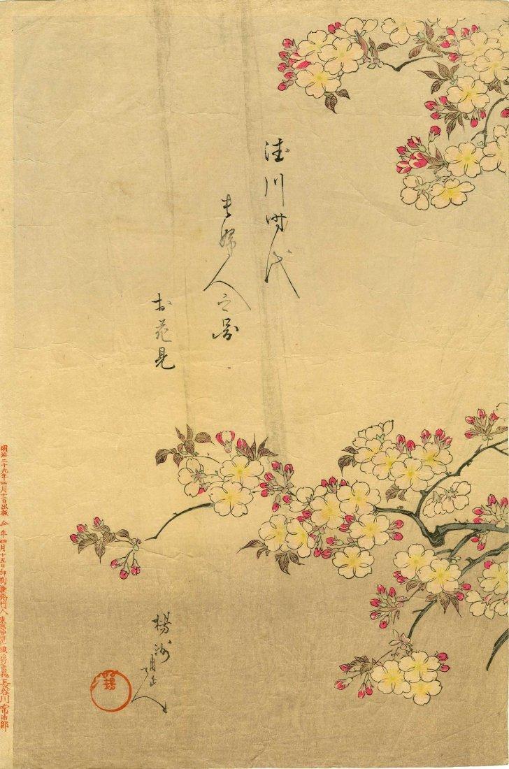 Toyohara Chikanobu: Courtesan and Attendant Viewing - 2