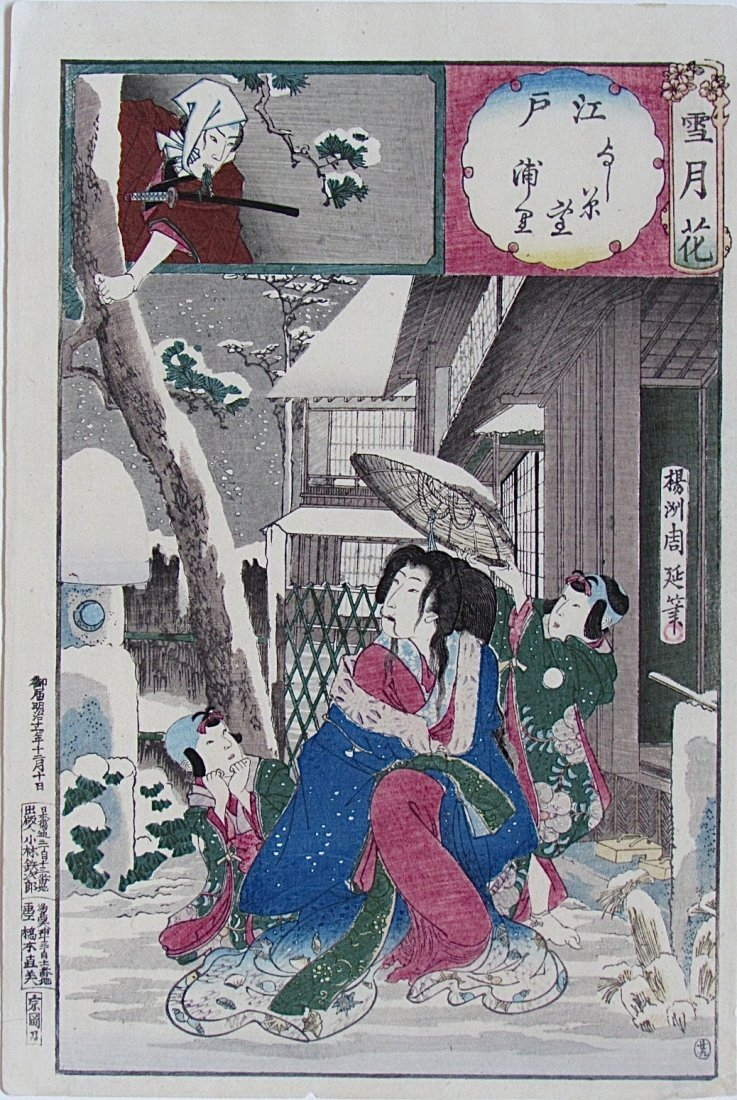 Toyohara Chikanobu: Edo, Snow at Yoshiwara, Urazat,