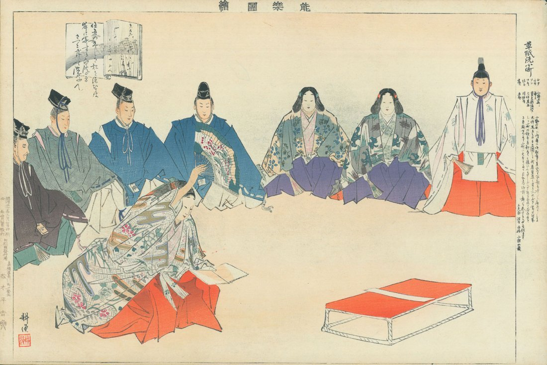 Tsukioka Kogyo: Soshiarai Komachi, 1898
