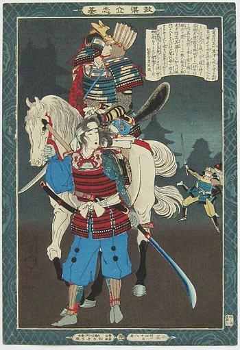 Tsukioka Yoshitoshi: A Samurai and Retainer, 1885