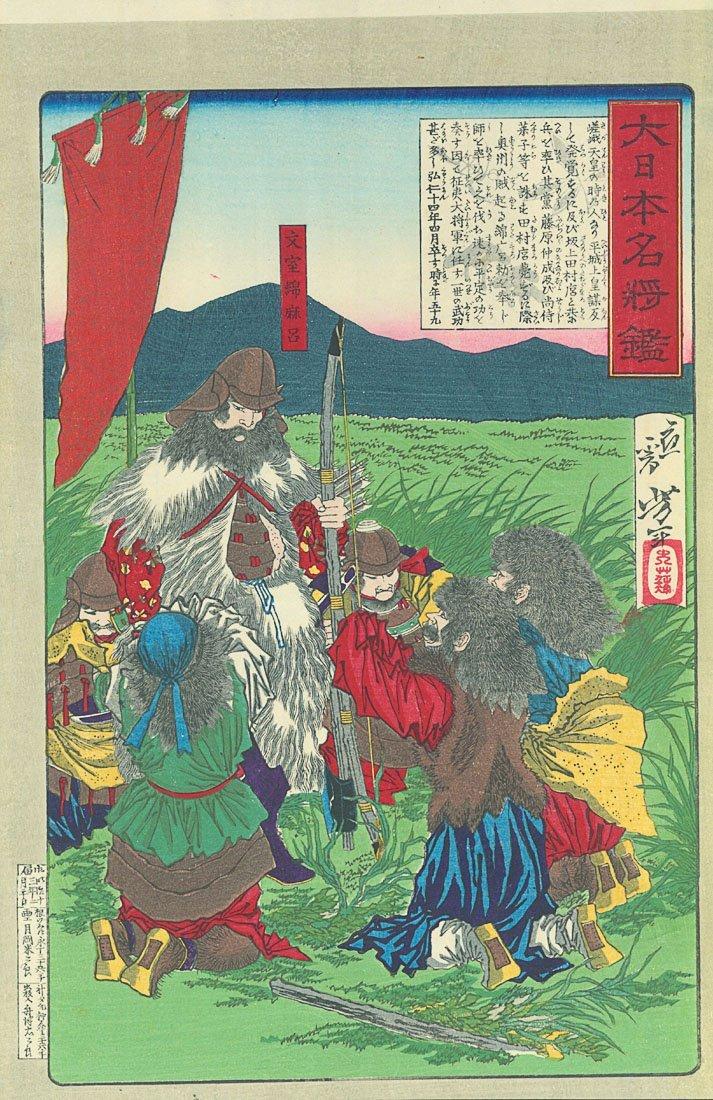 Tsukioka Yoshitoshi: Fumiya no Watamaro, 1880