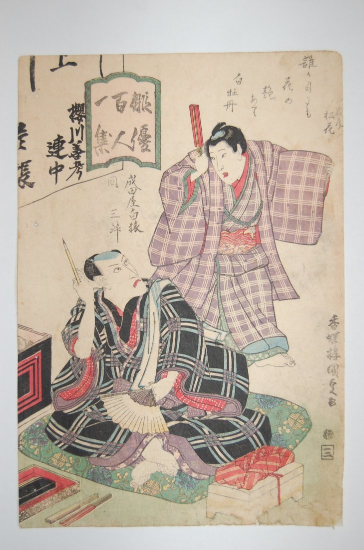 Utagawa Kunisada: Decorating Fans