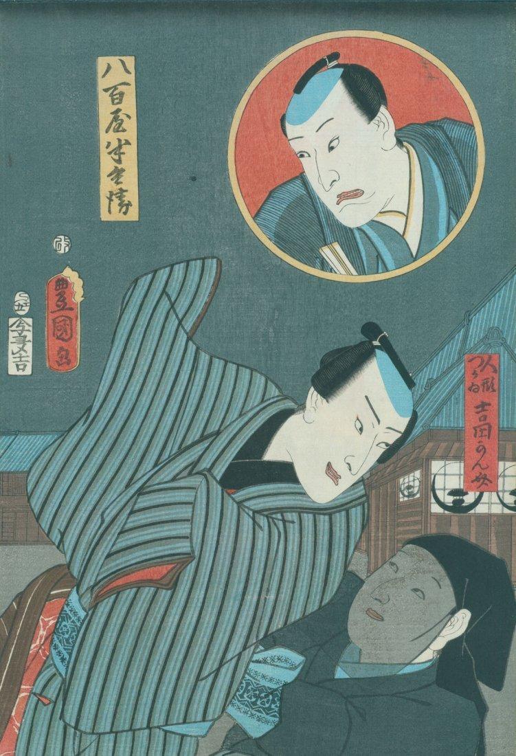 Utagawa Kunisada: Nakamura Utaemon as Puppet, 1857