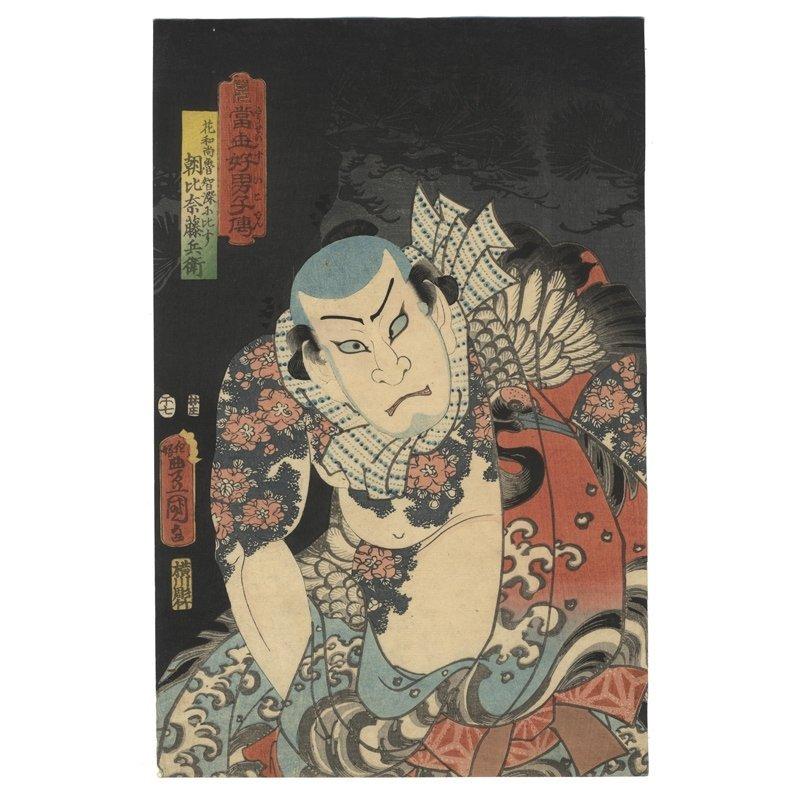 Utagawa Kunisada: Asahina Tobei