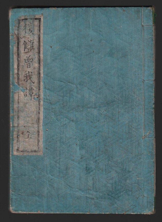 49 Pages of Utagawa School: Samurai Warriors, 1830