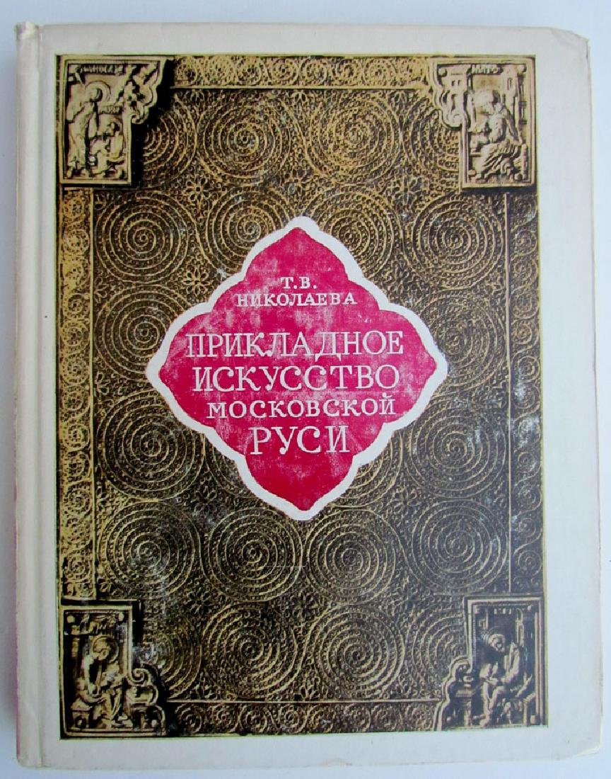 Russian Applied Art Icons 13-16th C Reference Book