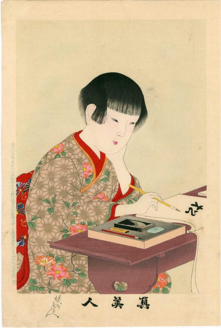 Chikanobu Toyohara: Practicing Calligraphy