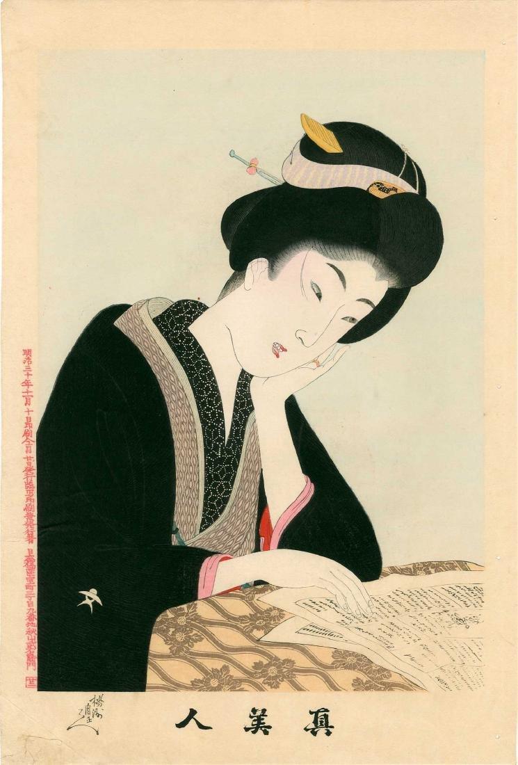 Chikanobu Toyohara: Reading the Newspaper
