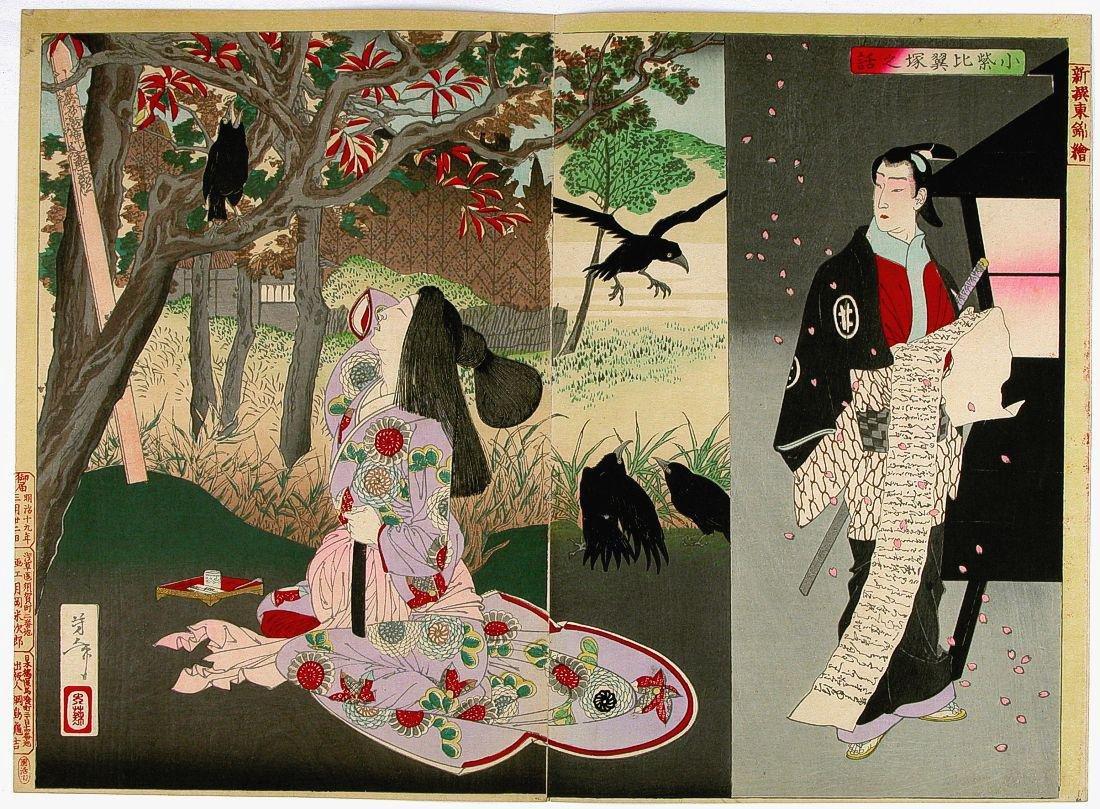 Tsukioka Yoshitoshi: Selection Eastern Brocade Pictures