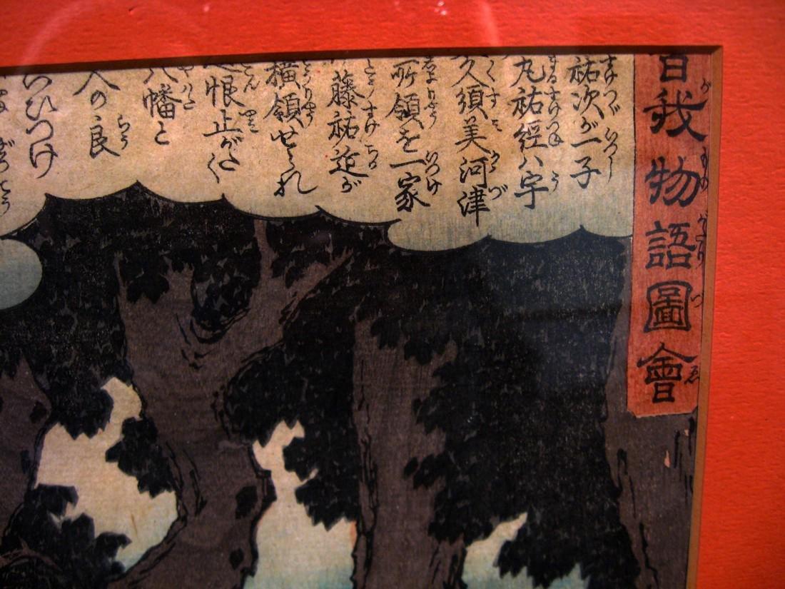 Utagawa Hiroshige Print - 4