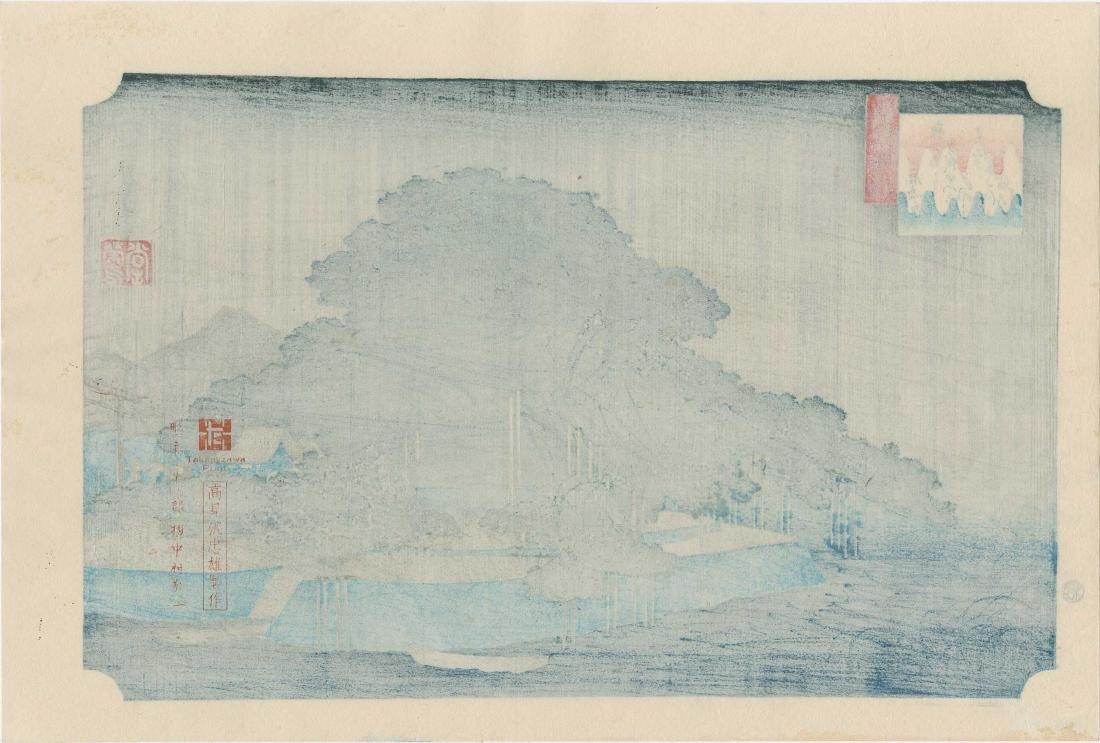Utagawa Hiroshige: Evening Rain at Karasaki Pine Tree - 2