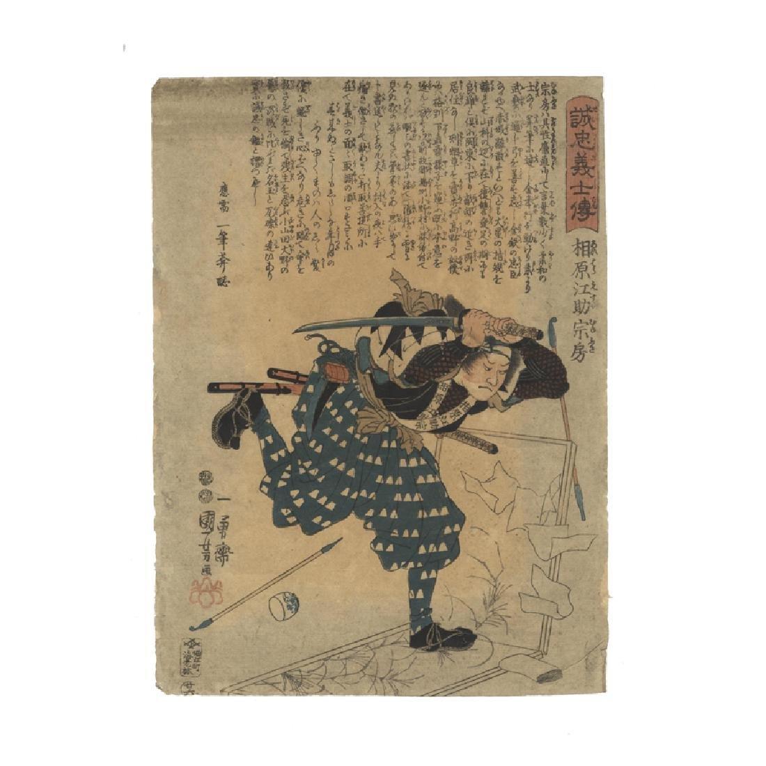 Utagawa Hiroshige: Samurai & Male