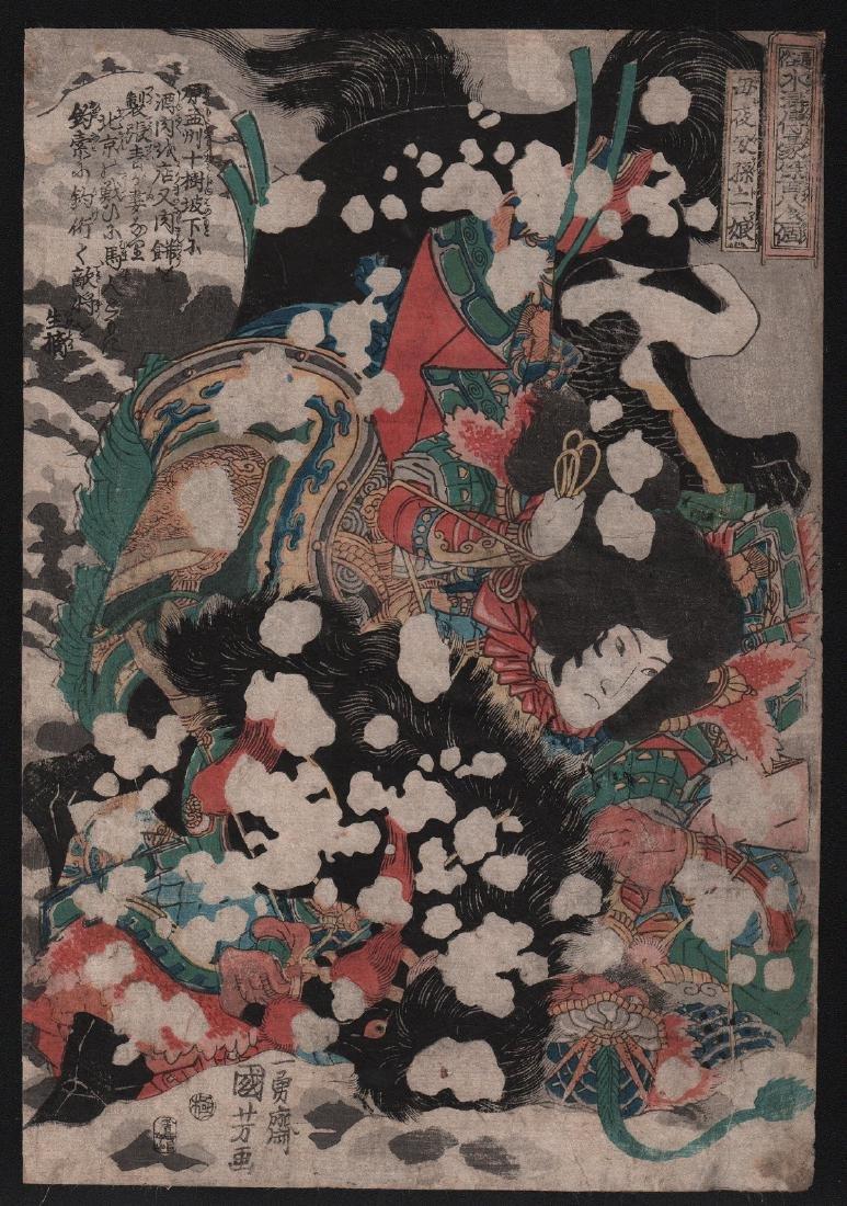 Utagawa Kuniyoshi: Sun Erniang
