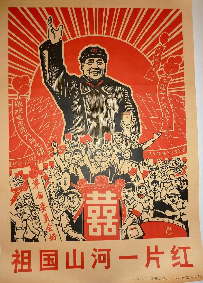 Chinese Propaganda Poster, Long Live The Great Leader