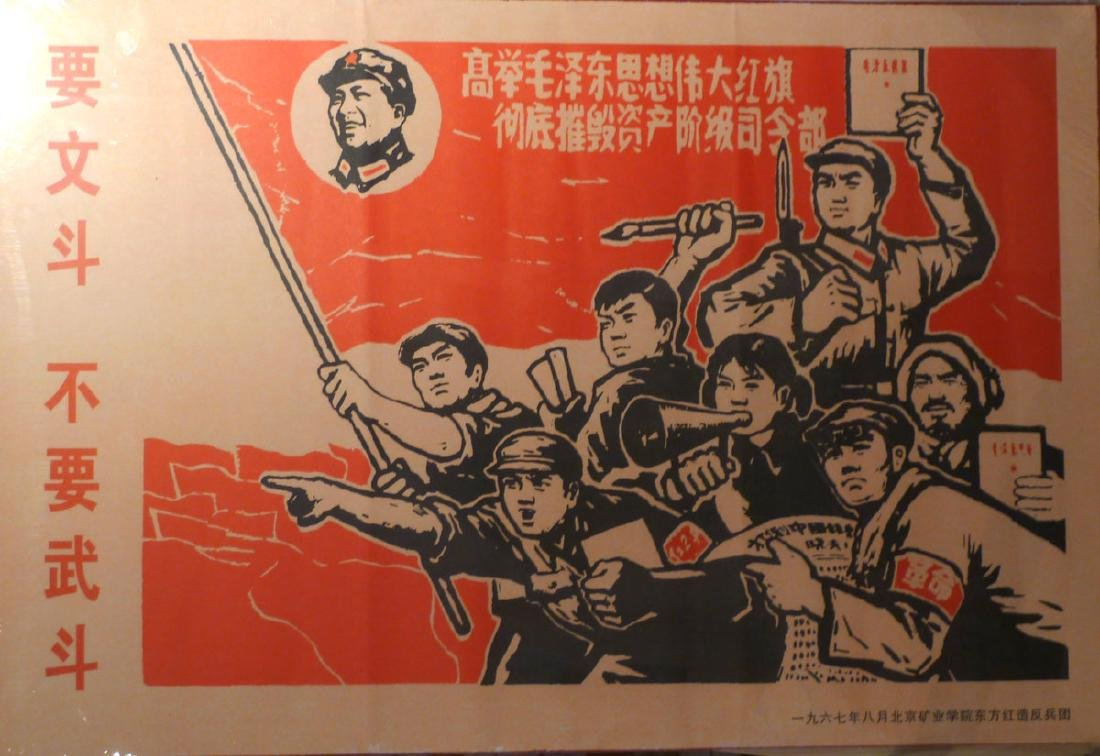 Chinese Propaganda Poster, We Do Not Want Violence