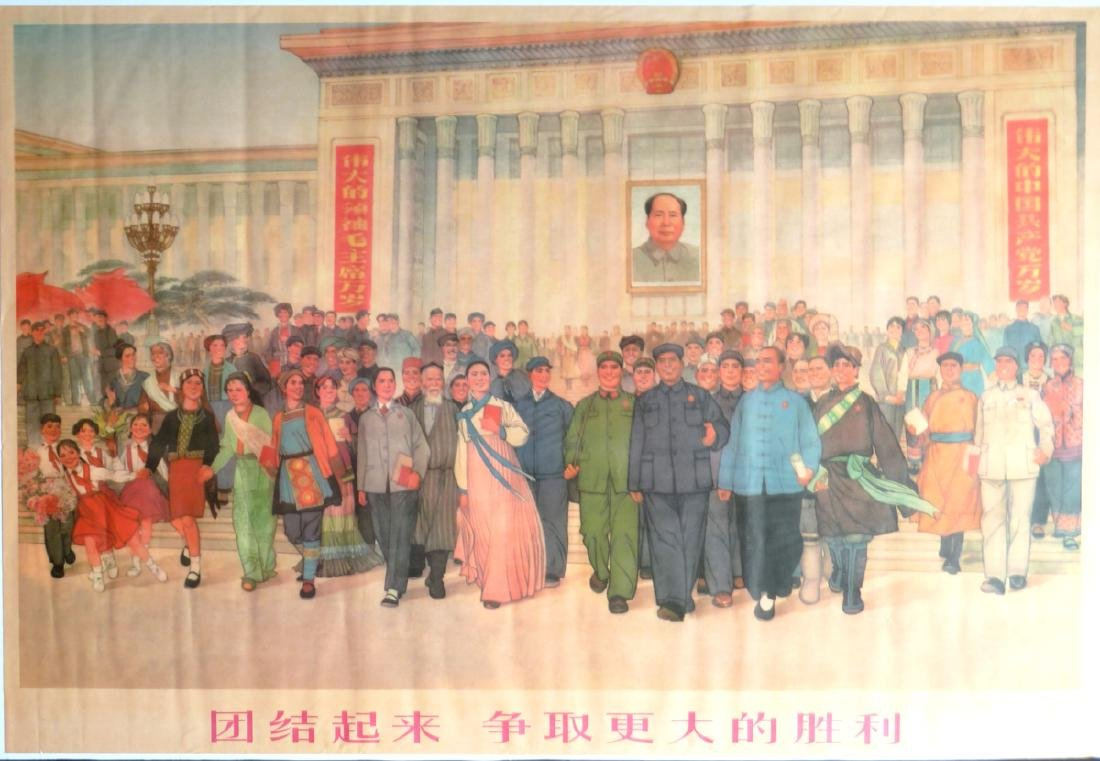Chinese Propaganda Poster, Win a Greater Victory 1973