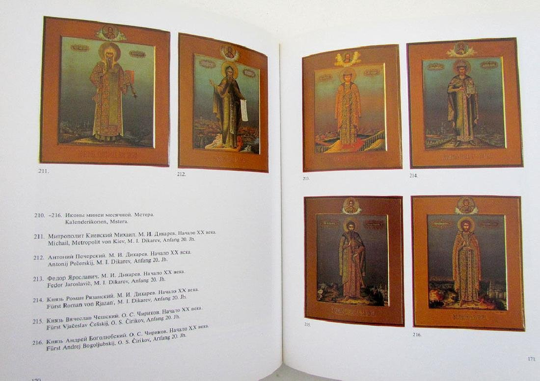 1000 Years Russian Art Illustrated Exhibition Catalog - 2