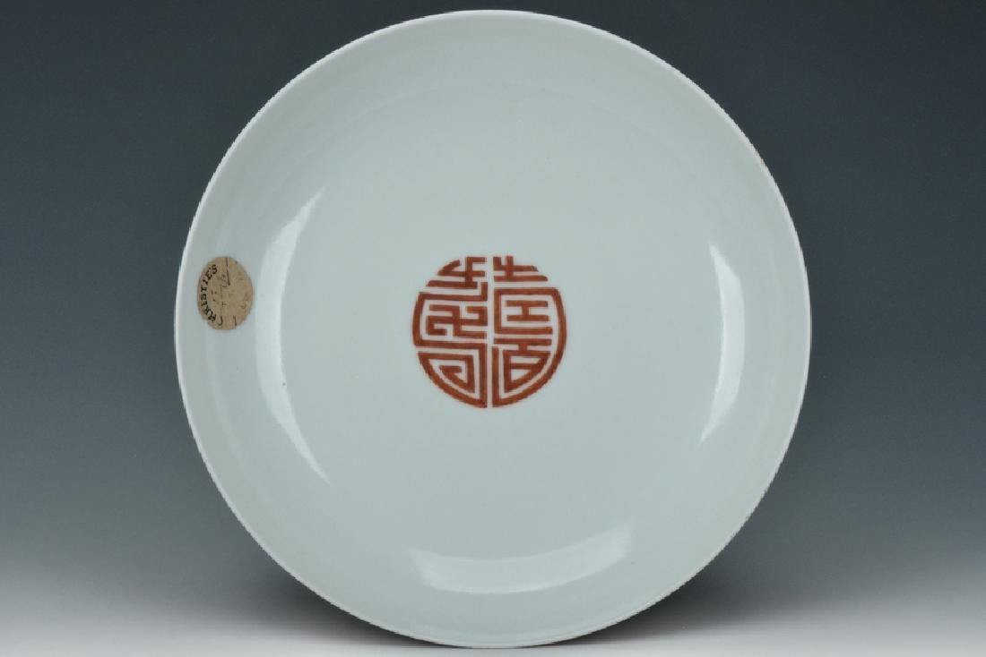 An Imperial Dish, Yongzheng Mark and Period - 6