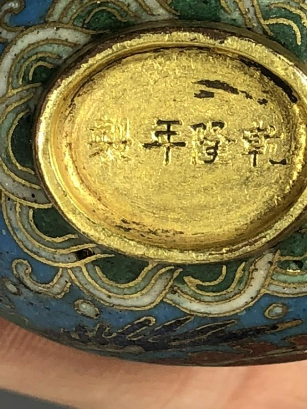 Chinese Cloisonné Enamelled Snuff Bottle With Mark - 9