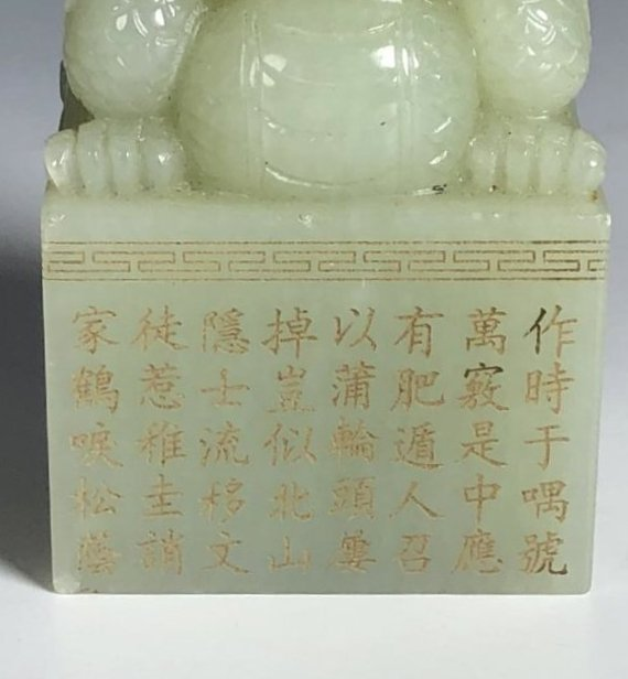 Carved White Jade Seal of Guardian Lion - 7