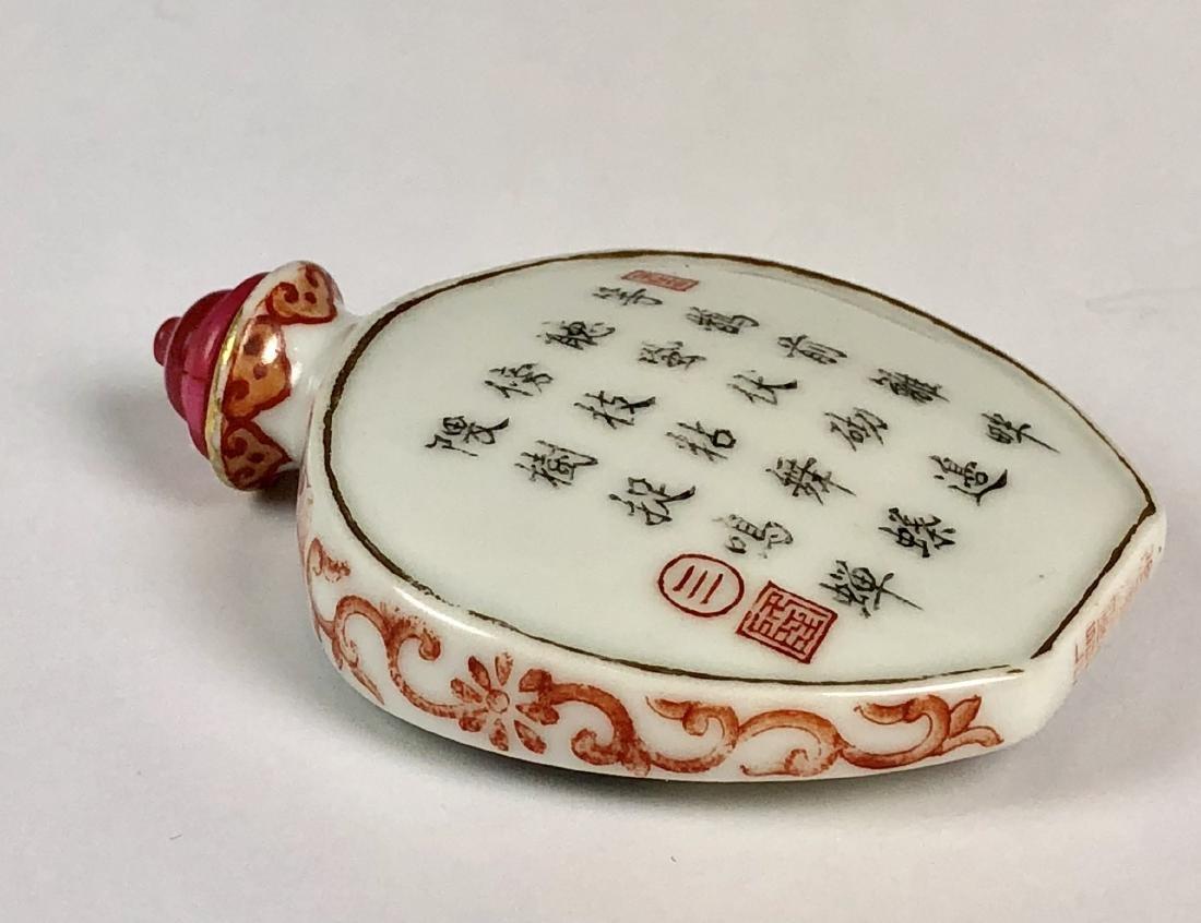 Porcelain Snuff Bottle with Mark - 10