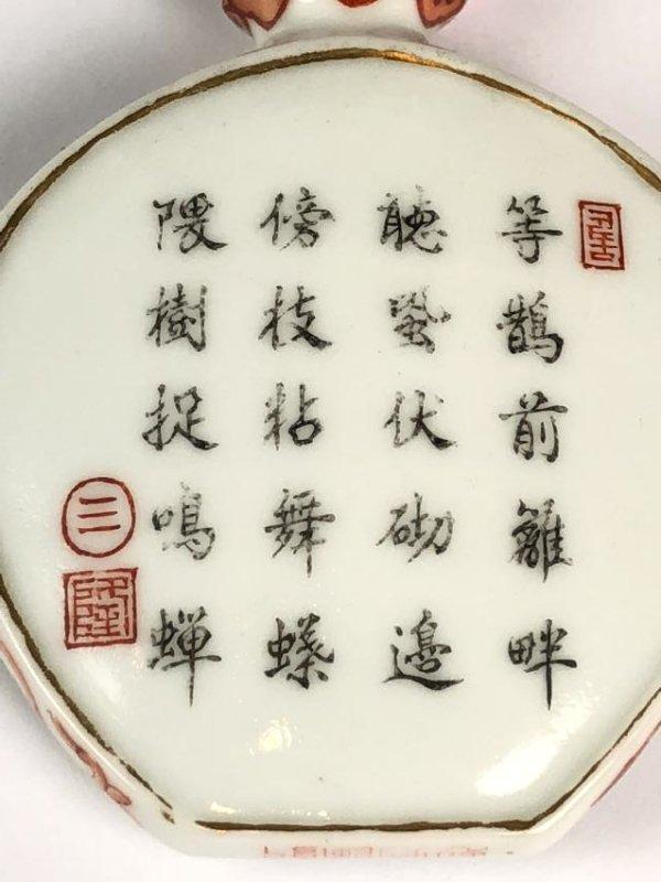 Porcelain Snuff Bottle with Mark - 9