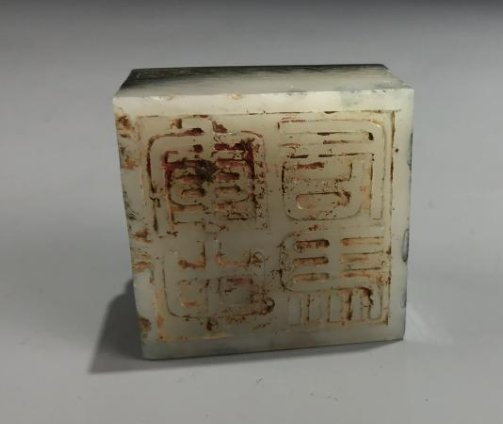 Carved Jade Animal Seal - 7