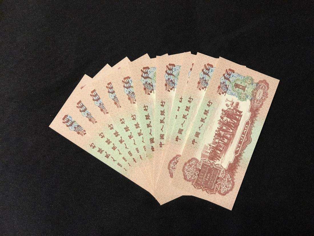 Chinese 1960 Paper Currency