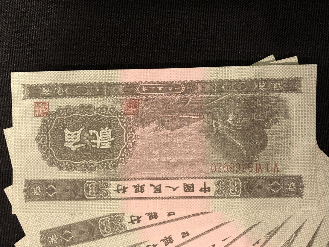 Chinese Paper Currency - 7