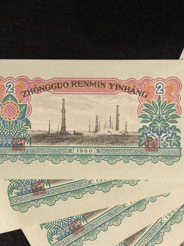 Chinese Paper Currency - 6