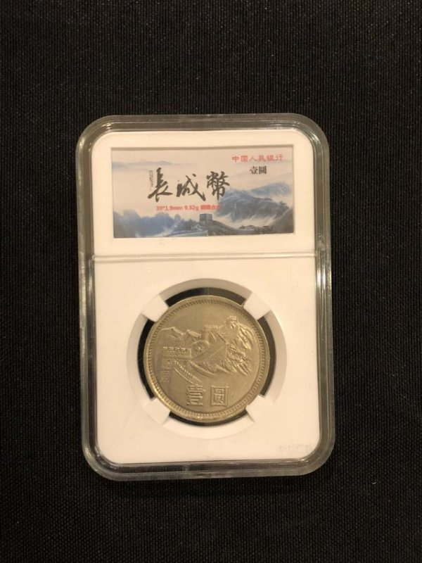 Chinese Proof Set Great Wall Coin