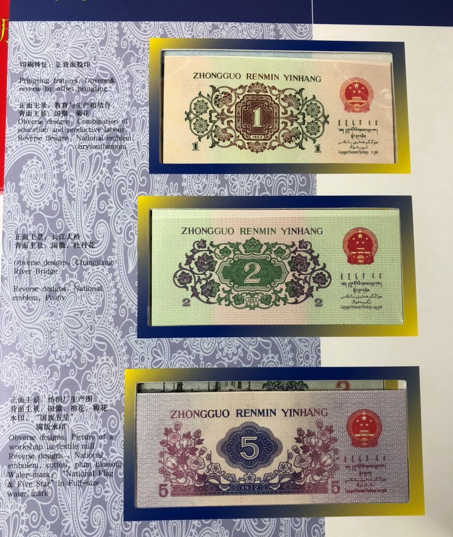 Chinese Paper Currency - 10