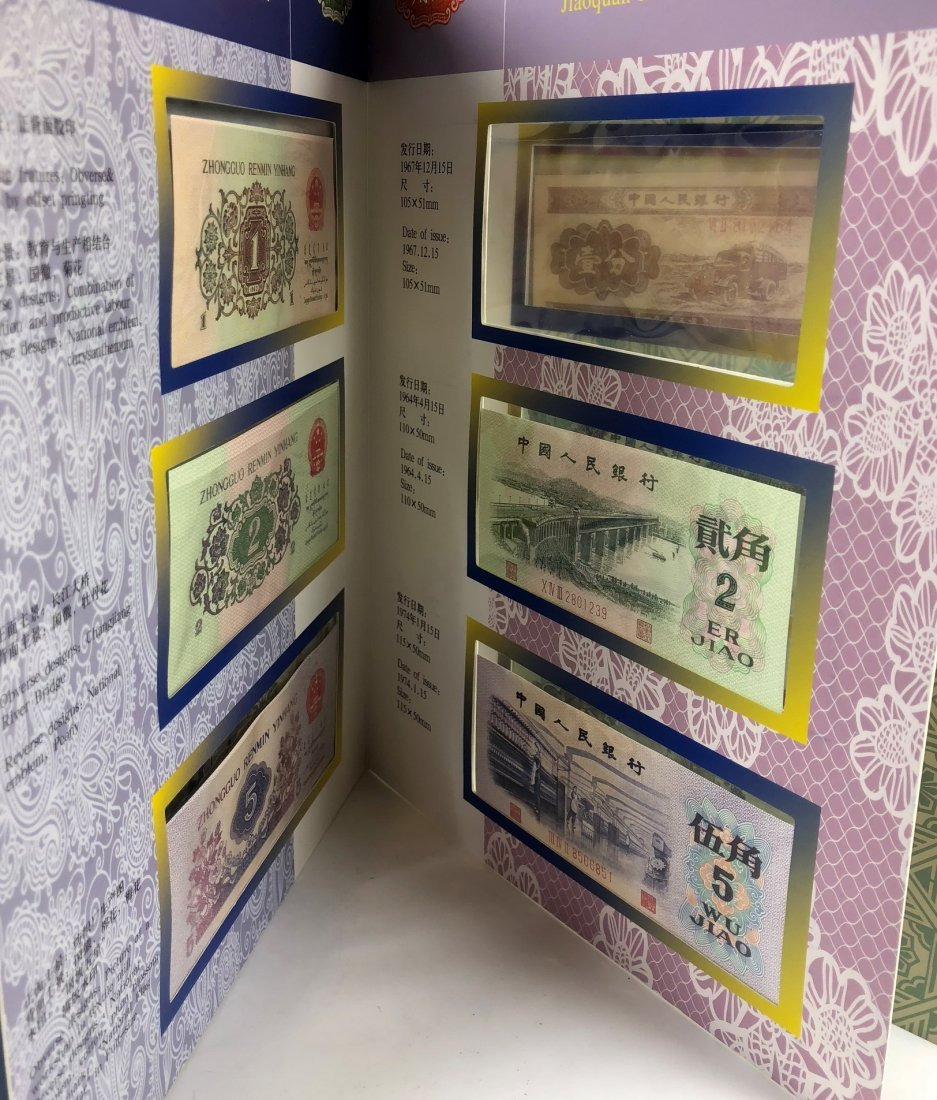 Chinese Paper Currency - 9