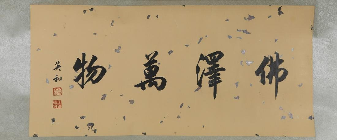 Hand Scroll Painting Signed By Jin Kun - 3