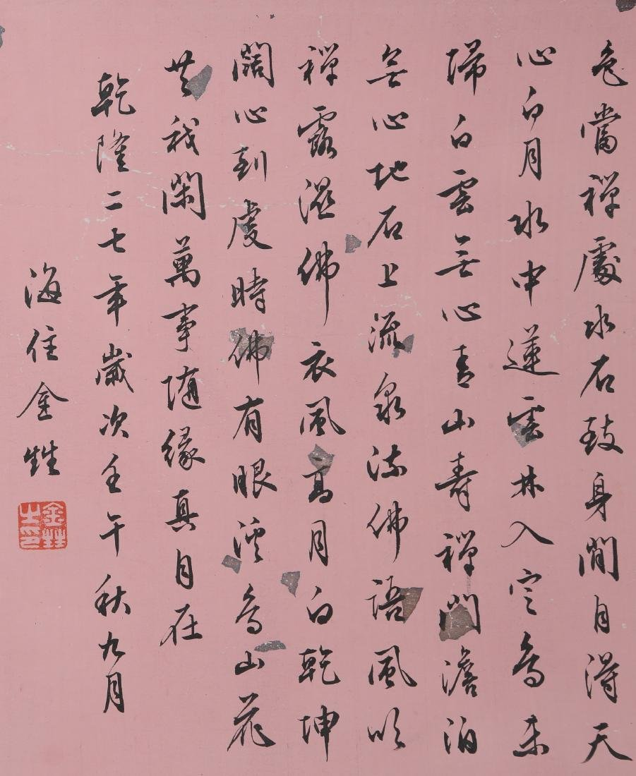 Hand Scroll Painting Signed By Jin Kun - 8