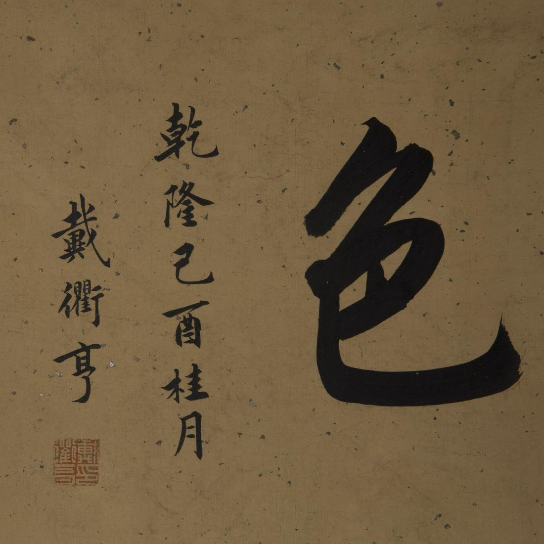 Hand Scroll Painting on Paper,Signed by Qian Weicheng - 3
