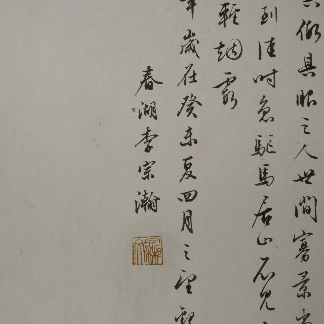 Hand Scroll Painting on Paper,Signed by Qian Weicheng - 7