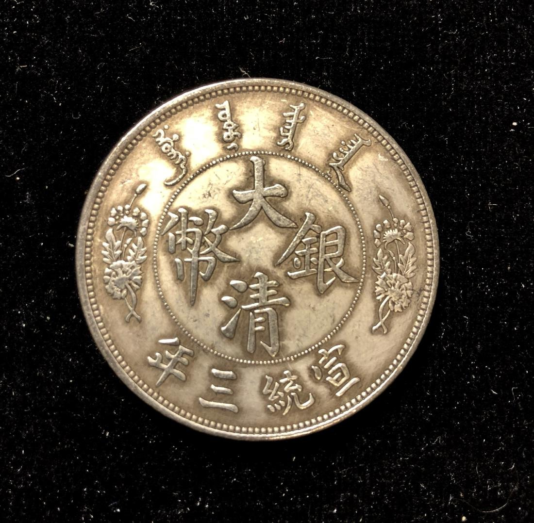 CHINESE COIN - 2