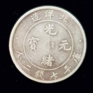 Chinese Silver Coin Dated 25th Year of Kuang Hsu
