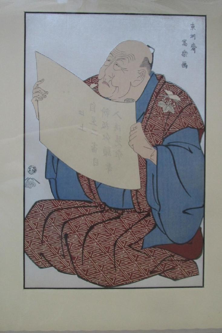 Sharaku [1784 - 1785]   Shinozuka Uraemon