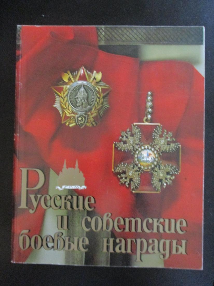 Russian & Soviet Military Awards