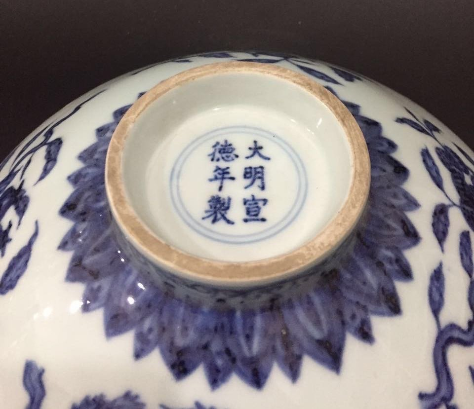 XUANDE MARK, A BLUE AND WHITE BOWL - 5