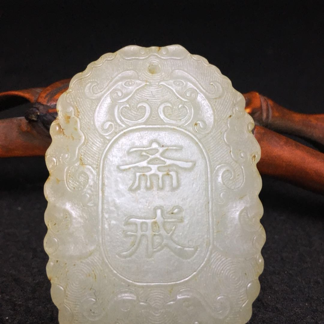Good Chinese Carved White Jade Abstinence Plaque - 5