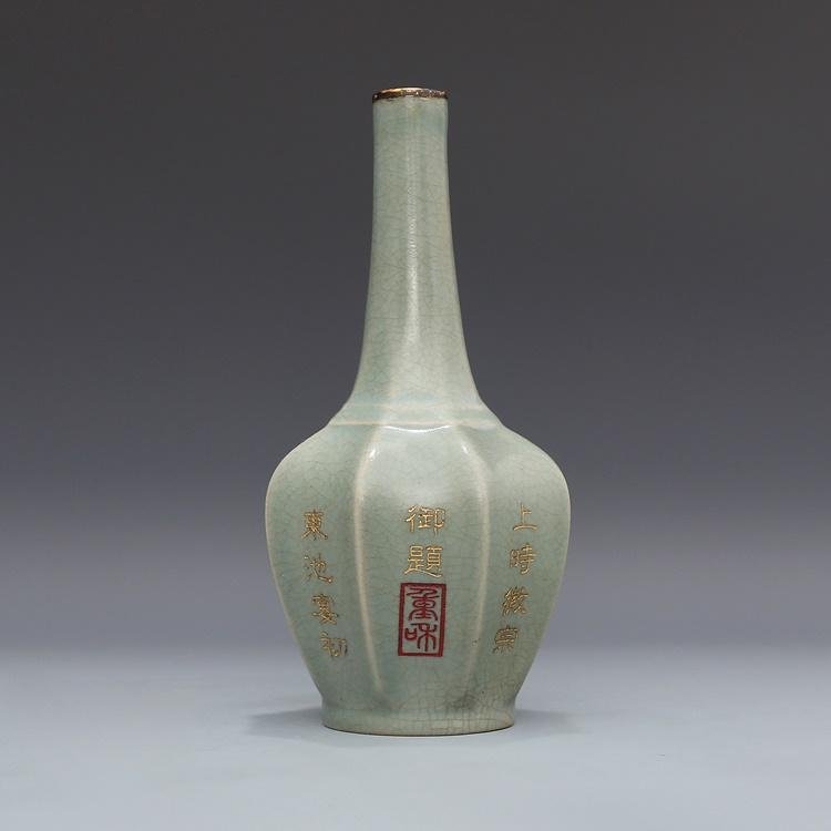 Chinese  Ru Kiln  Porcelain Vase