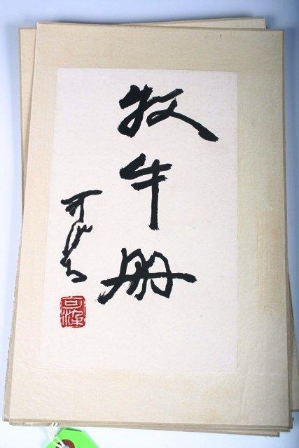 200: 20th C Chinese Painting Album