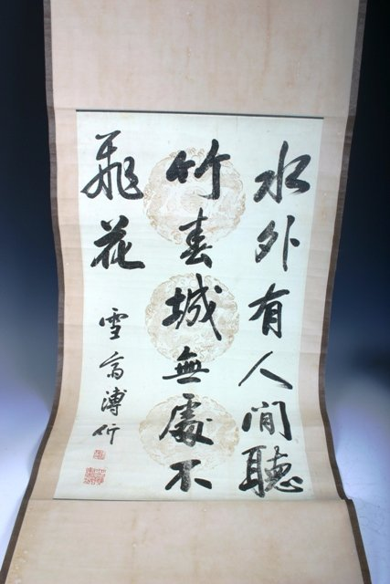 1033: 20th C Chinese Handpainted Scroll Painting