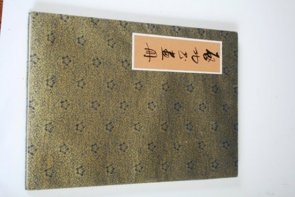304: 20th C Chinese Album Painting with Calligraphy